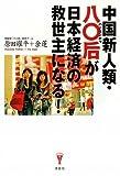 中国新人類・八〇后(バーリンホゥ)が日本経済の救世主になる! (洋泉社Biz)
