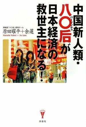 中国新人類・八〇后(バーリンホゥ)が日本経済の救世主になる! (洋泉社Biz)の詳細を見る