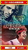 『ボルグ/マッケンロー 氷の男と炎の男』映画前売券(一般券)(ムビチケEメール送付タイプ)