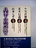 日本人の可能性 (1981年)