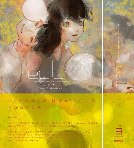 エディス edith vol.3 winterの詳細を見る