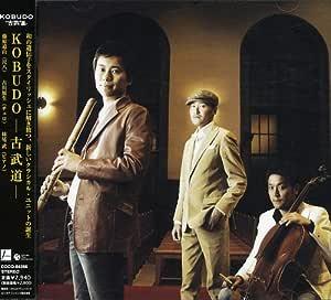 KOBUDO-古武道-