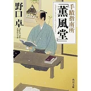 手蹟指南所「薫風堂」
