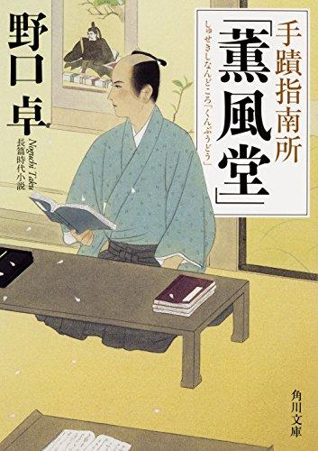 手蹟指南所「薫風堂」 (角川文庫)の詳細を見る