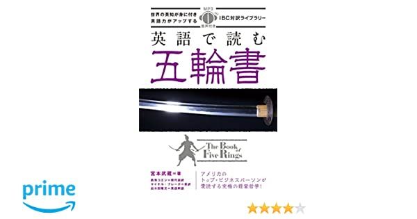 MP3 CD付 英語で読む五輪書 The ...