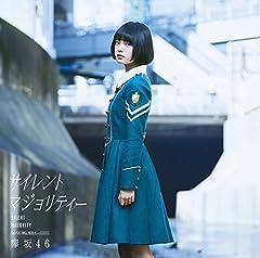 欅坂46(平手友梨奈)「山手線」のジャケット画像