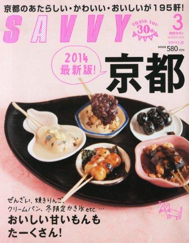 SAVVY (サビィ) 2014年 03月号 [雑誌]の詳細を見る