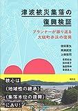 津波被災集落の復興検証 ―プランナーが振り返る大槌町赤浜の復興 画像