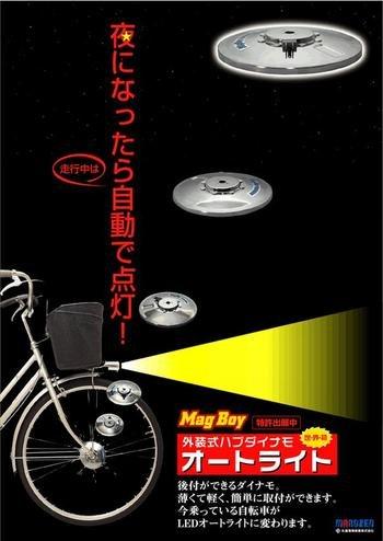 丸善(MARUZEN) Mag Boy [MG-2型] LED オートランプ