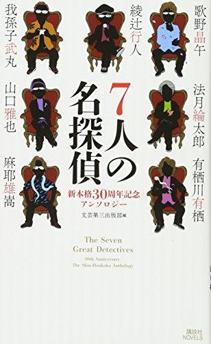 7人の名探偵 新本格30周年記念アンソロジー (講談社ノベルス)の詳細を見る