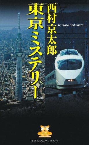 東京ミステリー (カドカワ・エンタテインメント)の詳細を見る