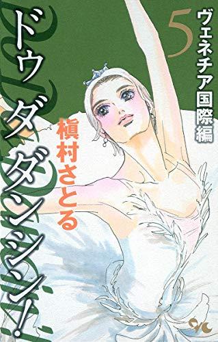 Do Da Dancin'! 5 ヴェネチア国際編 (オフィスユーコミックス)の詳細を見る