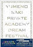 『あんさんぶるスターズ!』私立夢ノ咲学院ドリームフェスティバルBlu-ray[FFXG-0001][Blu-ray/ブルーレイ] 製品画像
