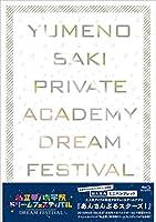 『あんさんぶるスターズ! 』私立夢ノ咲学院ドリームフェスティバル [Blu-ray]
