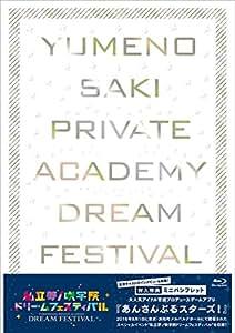 【Amazon.co.jp限定】『あんさんぶるスターズ! 』私立夢ノ咲学院ドリームフェスティバル(オリジナル缶バッジ2個[UNDEAD・fine]付) [Blu-ray]
