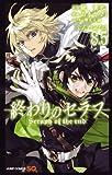 終わりのセラフ 8.5 公式ファンブック (ジャンプコミックス)