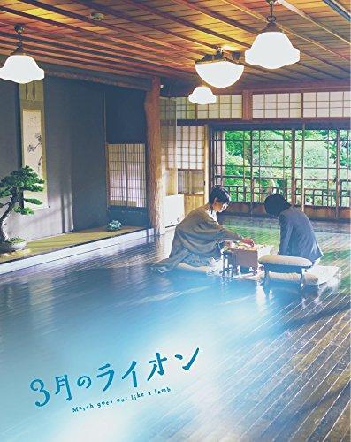 3月のライオン【後編】 Blu-ray 豪華版(本編Blu-ray1枚+特典DVD1枚)