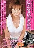 熟女のまごごろ  MAYUKA 【MBD-149】 [DVD]