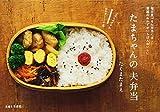 たまちゃんの夫弁当: 毎日食べるお弁当には普通のおかずがいちばんおいしい