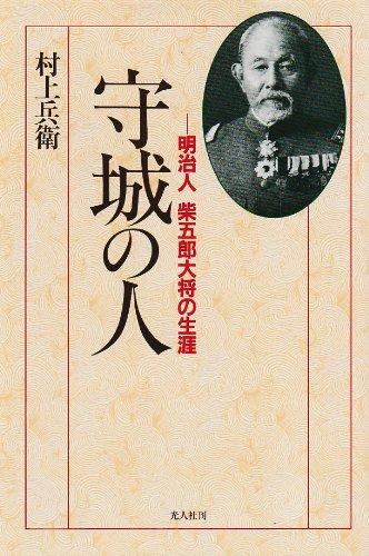 守城の人―明治人 柴五郎大将の生涯