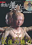 奈良の美仏と出会う (宝島MOOK) (DVD付)