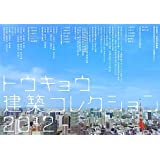 トウキョウ建築コレクション〈2012〉―全国修士設計・論文・プロジェクト展