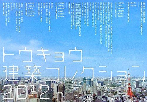 トウキョウ建築コレクション〈2012〉―全国修士設計・論文・プロジェクト展の詳細を見る