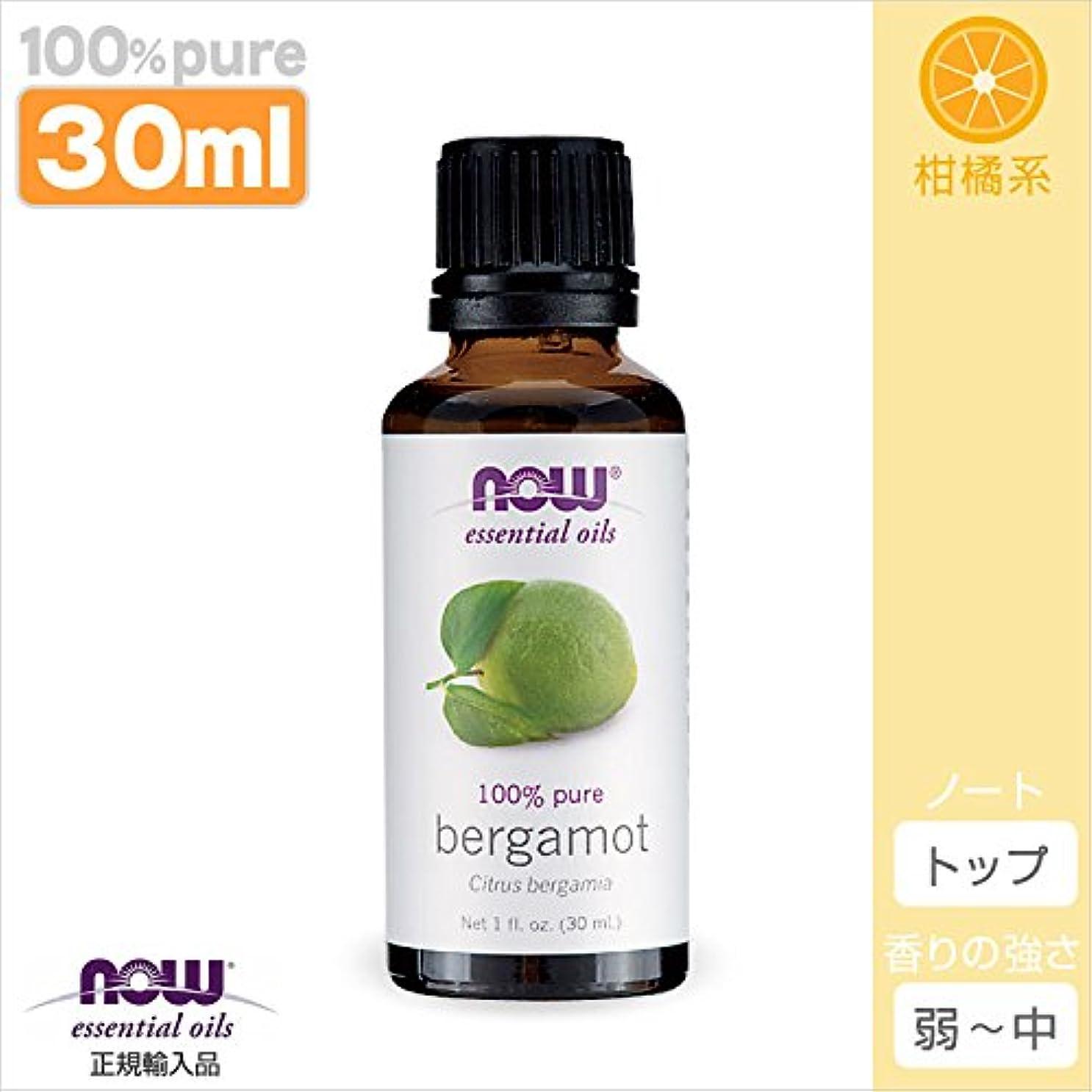 ベルガモット精油[30ml] 【正規輸入品】 NOWエッセンシャルオイル(アロマオイル)