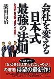 会社を変える[日本式]最強の法則