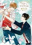 【Amazon.co.jp限定】ハロー、マイアリス(ペーパー付き) (ショコラ文庫)