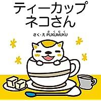 ティーカップネコさん (プクムク絵本文庫)