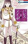 パレス・メイヂ 6 (花とゆめCOMICS)