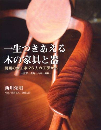 一生つきあえる木の家具と器: 関西の木工家26人の工房から -京都・大阪・滋賀・兵庫-