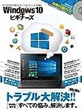 Windows10 for ビギナーズ (100%ムックシリーズ)