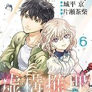 虚構推理(6) (月刊少年マガジンコミックス)