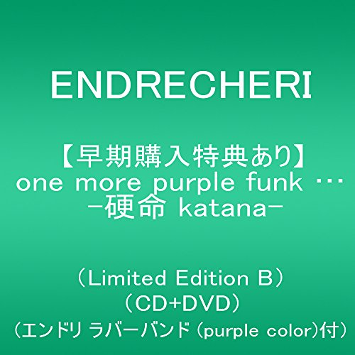 【早期購入特典あり】one more purple funk... -硬命 katana- (Limited Edition B) (CD+DVD)(エンドリ ラバーバンド (purple color)付)