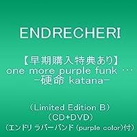【早期購入特典あり】one more purple funk... -硬命 katana- (Limited Edition B) (CD+DVD)(エンドリ ラバーバンド (navy color)付)