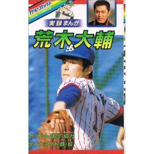 荒木大輔―実録まんが (アイドル・コミックス)