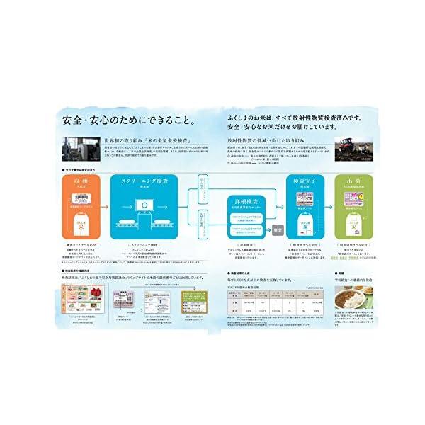【精米】福島県産 天のつぶ 5kg 平成29年産の紹介画像4