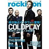 rockin'on (ロッキング・オン) 2009年 04月号 [雑誌]