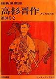 高杉晋作―維新風雲録 あばれ奇兵隊 (1967年) (ペンギン・ブックス)