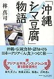 「沖縄シマ豆腐」物語