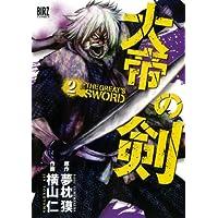 大帝の剣 (2) (バーズコミックス)