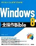 Windows8 全操作 Bible