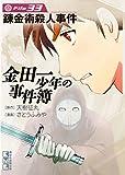 金田一少年の事件簿 File(33) (週刊少年マガジンコミックス)