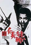 新 仁義なき戦い[DVD]