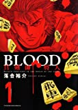 BLOOD~真剣士将人 1巻 (ヤングキングコミックス)