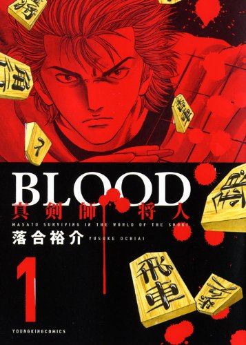 BLOOD~真剣師将人~ 1 (ヤングキングコミックス)