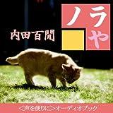 【オーディオブックCD】内田百閒 『ノラや』(CD2枚組)
