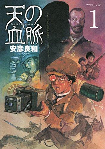 天の血脈(1) (アフタヌーンコミックス)